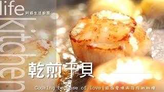 【阿嬌生活廚房】乾煎干貝【因為愛情而存在的料理 第32集】