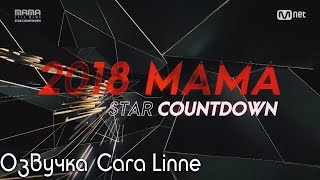 [Озвучка by Cara Linne][2018 MAMA] Star Countdown D-2 by #BTS