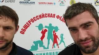 Владислав Ригерт и Юрий Бугорков о детско-юношеском турнире по функциональному многоборью Гераклион