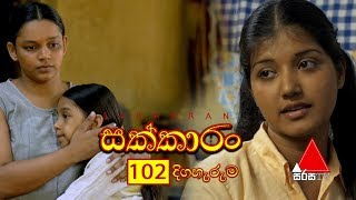 Sakkaran | සක්කාරං - Episode 102 | Sirasa TV Thumbnail