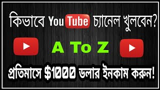 How to Create a YouTube Channel in Bangla | How to earn money from youtube?