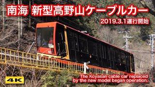 新型はスイス製!4代目高野山ケーブルカー 運行開始 Swiss made Koyasan cable car made its debut.【4K】