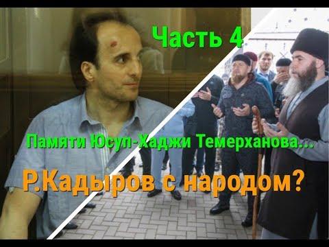 Кадыров на похоронах Темерханова. Комментарий А. Закаева.