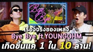 เบื้องหลังเพลง Bye Bye - P-HOT ft.YOUNGOHM Prod. DeejayB
