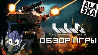 МЕТАЛЛИЧЕСКОЕ МЕСИВО! – Обзор игры War Robots (iOS, Android)