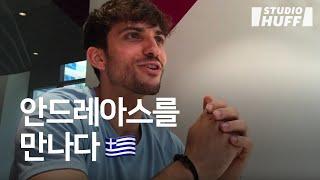 '비정상회담' 그리스 대표 안드레아스를 만나다 - 1