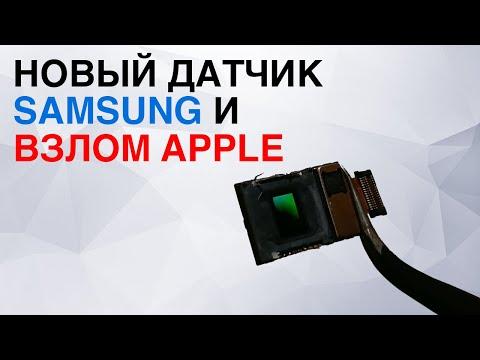 Новый Датчик Samsung на 108 Megapixel и взлом Apple | Летающие мотоциклы и другие новости