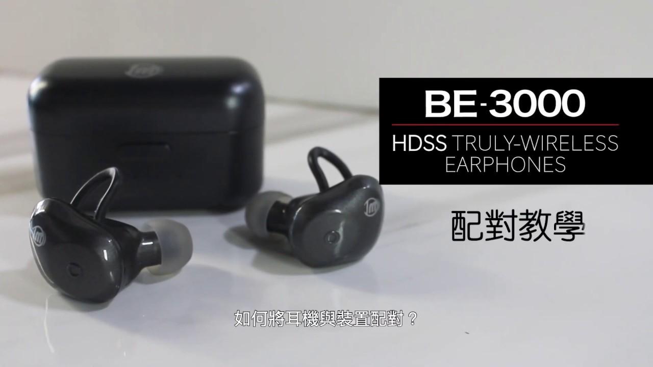 DM Sound BE3000 Truly Wireless Earphones 配對教學 (中文) - YouTube