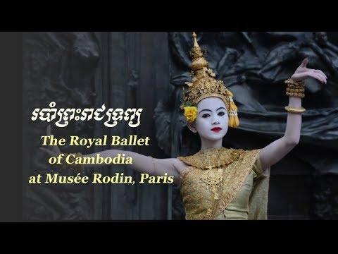 របាំព្រះរាជទ្រព្យ សម្តែងនៅបារាំង - The Royal Ballet of Cambodia at Musée Rodin