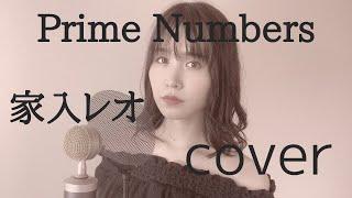 家入レオさんのPrime Numbersを歌わせていただきました。 動画をご覧く...