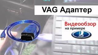 Авто Диагностика Самому! (Адаптер VAG - k line) - РУССКИЕ АВТО(, 2014-07-15T15:41:52.000Z)