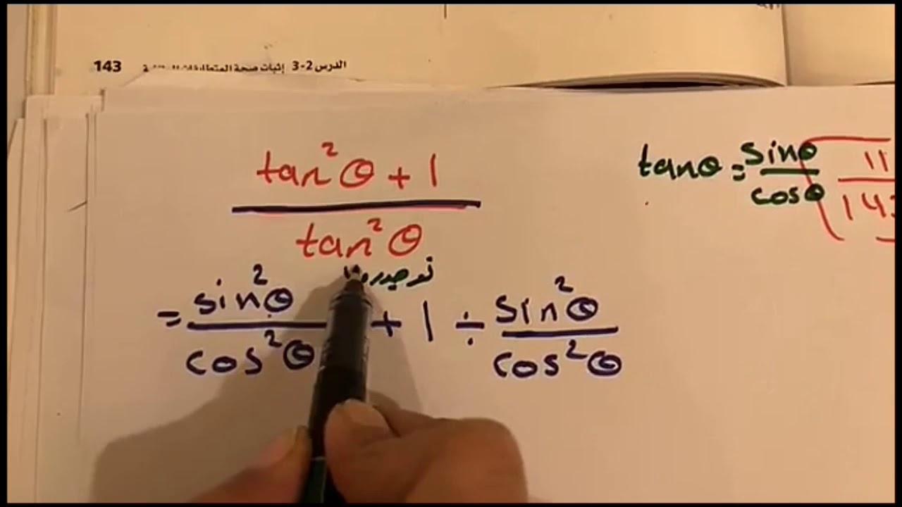 اثبات صحة المتطابقات المثلثية الجزء الثاني للصف الثالث ثانوي Youtube