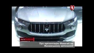 Презентация Maserati Женевский автосалон 2016