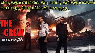 THE CREW Tamil voice over Story explained movie explained in tamil Tamilan movie review Tamilreview 