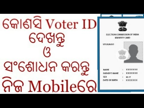 """Odia"" voter id re thiba bhulku sansodhana karantu !!! HOW TO CORRECTION YOUR VOTER ID !!!"