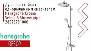 Душевая стойка Hansgrohe Croma Select S ( арт. 26791000 ) Обзор, Распаковка