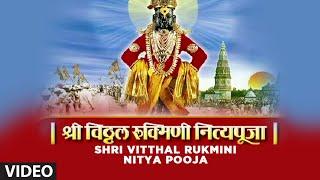 SHRI VITTHAL RUKMINI NITYA POOJA - SHRI VITTHAL RUKMANI NITYADOODI || Devotional Songs