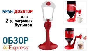 КРАН-ДОЗАТОР ДЛЯ PET БУТЫЛОК 2 ЛИТРА с Алиэкспресс Обзор Диспенсер для двух литровых бутылок