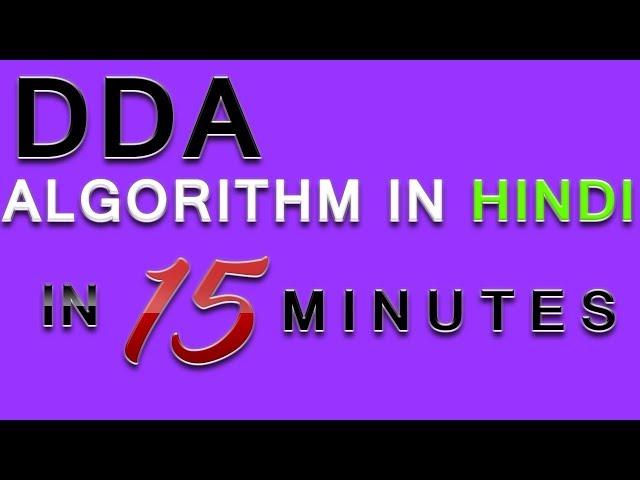dda algorithm in computer graphics in hindi