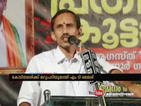 BJP leader MT Ramesh respond  on  Kodiyeri Balakrishnan controversial speech