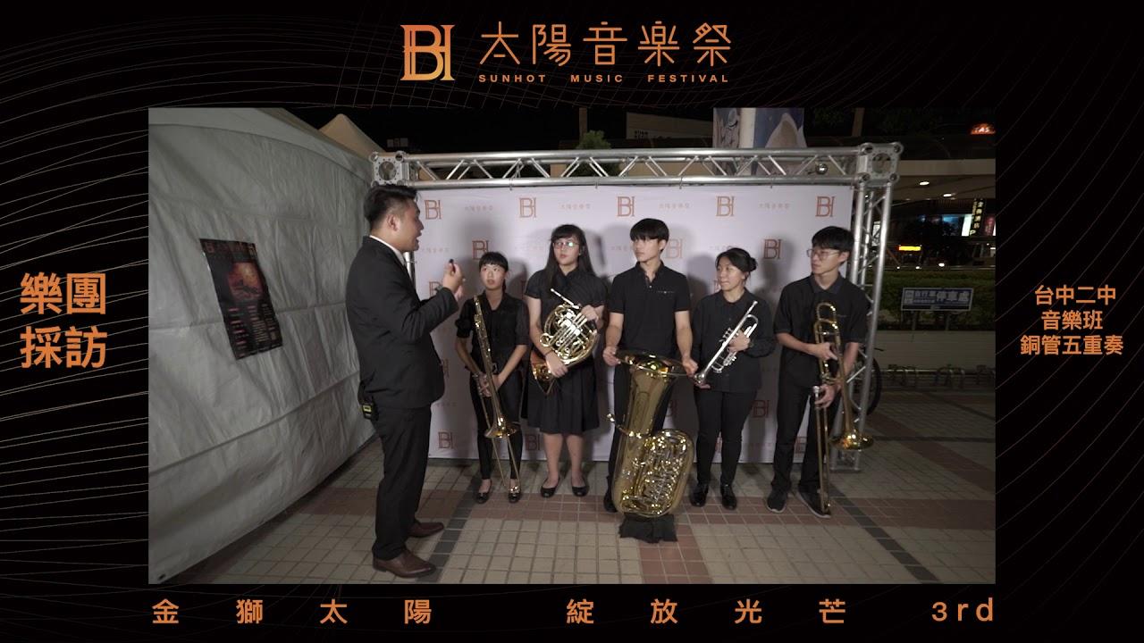 第三屆 SUN HOT 台中二中音樂班銅管五重奏 採訪