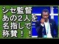サッカー日本代表 セネガル代表シセ監督が日本選手を名指しで称賛!「あの2人は、我々に多くの問題をもたらした」【2ちゃんねる】すずめ