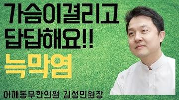 [어깨동무한의원]가슴이결리고답답해요-늑막염_김성민원장