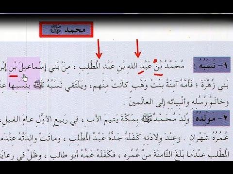 4 УРОК. 3 ТОМ. Арабский в твоих руках.