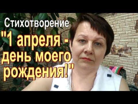 """Стихотворение """"1 апреля - день моего рождения!"""""""