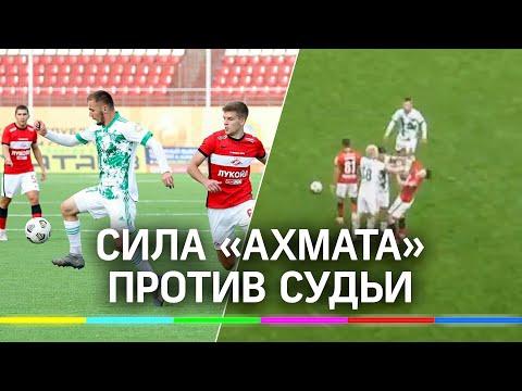 В Грозном избит судья матча Ахмат - Спартак. Игра закончилась ударом в пах