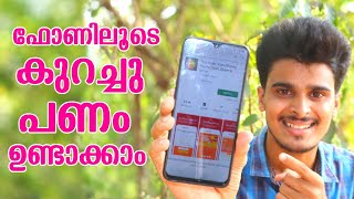 Earn money from Your Smartphone | Best money making app Rozdhan 2019