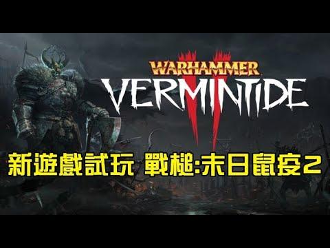 【Warhammer Vermintide 2】戰槌:末日鼠疫2 新遊戲試玩 - YouTube