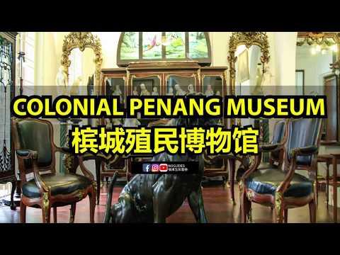 Colonial Penang Musuem 槟城殖民博物馆
