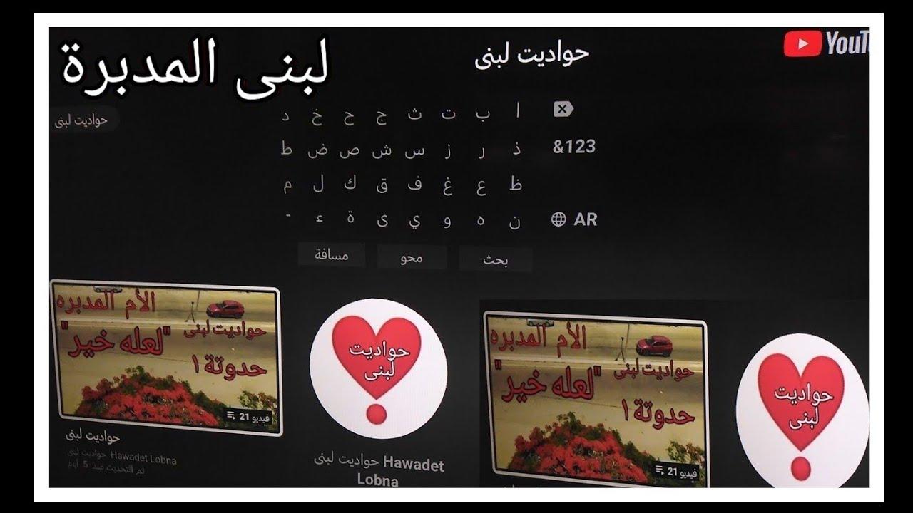 وأخيرااااا طريقة بحث اليوتيوب بالعربي علي شاشة سامسونج سمارت/٤٣١