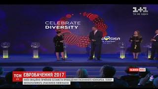 У Києві розпочалась урочиста церемонія вручення символічного ключа Євробачення  2017