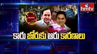 కారు జోరుకు ఆరు కారణాలు || 6 Reasons For TRS Victory In Municipal Elections 2020 | hmtv