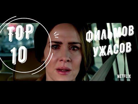 ТОП 10 Лучших фильмов ужасов / Русская озвучка