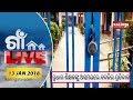 GAON LIVE 13 JAN 2019 || Kalinga TV