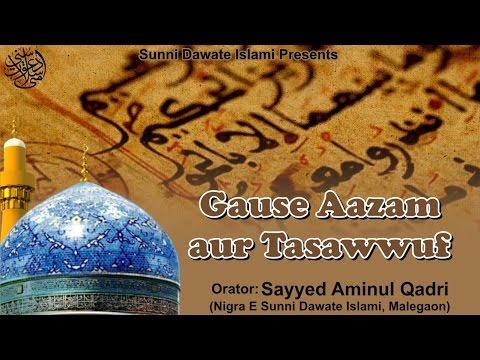 Gause Aazam aur Tasawwuf Sayyed Aminul Qadri - A beautiful bayaan
