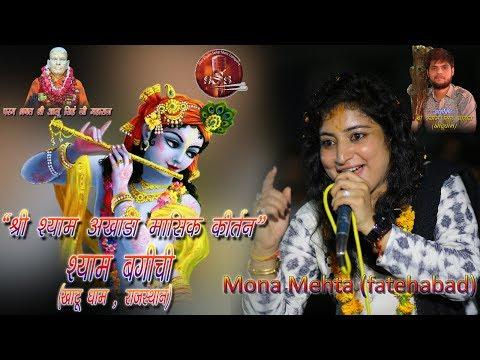 Khatu Shyam Bhajan Live By Mona Mehta...