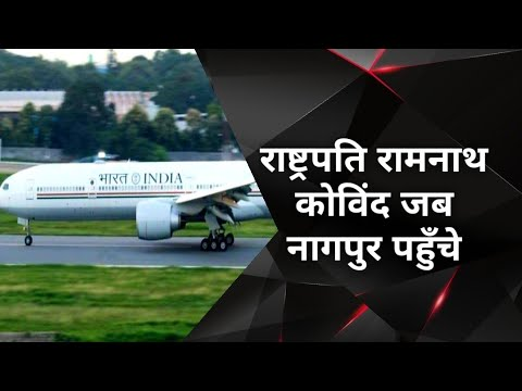 राष्ट्रपति रामनाथ कोविंद नागपुर एयरपोर्ट पहुंचे /PRESIDENT ramnath kovind arrival at nagpur airport