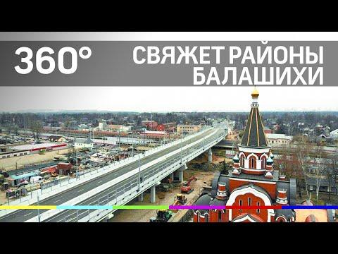 Эстакада у Салтыковки свяжет микрорайоны Балашихи