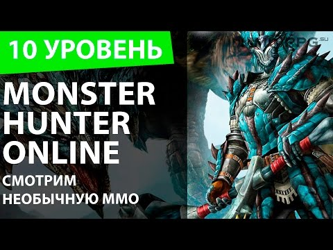 Игры monster hunter online