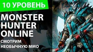 Monster Hunter Online. Смотрим необычную MMO. Десятый уровень(, 2016-08-24T18:28:33.000Z)