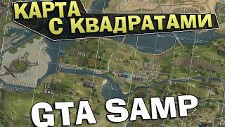 как установить карту с квадратами для SAMP-RP ?