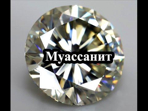 Муассанит – искусственный соперник бриллианта