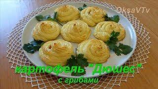 "Картофель ""Дюшес(""Герцогиня"") с грибами. Potatoes ""Duchess"" with mushrooms."
