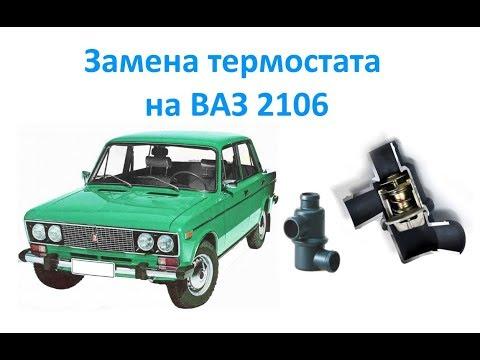 Замена термостата на ВАЗ 2106