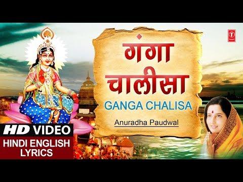 Ganga Chalisa I Hindi English Lyrics I ANURADHA PAUDWAL I Ganga Maa I गंगा दशहरा 2018 Special I