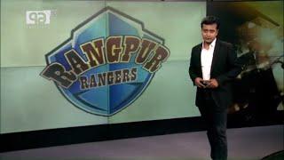 -  BPL  BCB  Cricket  Khelajog  Sports News  Ekattor TV